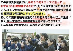 高校受験石切山01.jpg