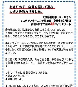 高校受験石切山02.jpg